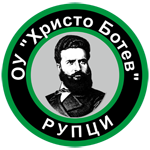 """ОУ """" Христо Ботев """" с.Рупци"""